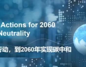 <em>中国</em>承诺2060年实现碳中和 光伏行业将迎来新一轮爆发期