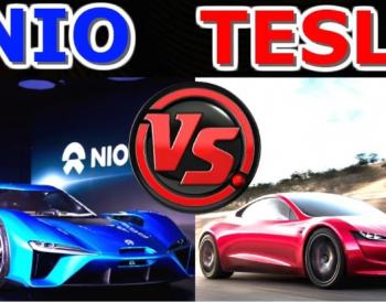 蔚来VS特斯拉:中美这两只电动汽车股谁更有吸引