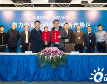 东方自控与<em>汇川技术</em>达成战略合作 搭建多维度核心竞争力平台