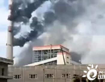 12月3日山西某<em>电厂</em>湿式电除尘发生火情,烟囱喷出滚滚明火