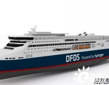 丹麦航运公司DFDS将开发氢动力滚装船