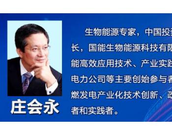 经验与思考:中国农林生物质直燃热电应用示范
