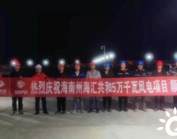 青海省海南州<em>国投集团</em>海汇共和50MW风电项目并网发电