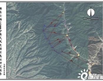 山西隰县云畅15MW分散式风电项目选址公示