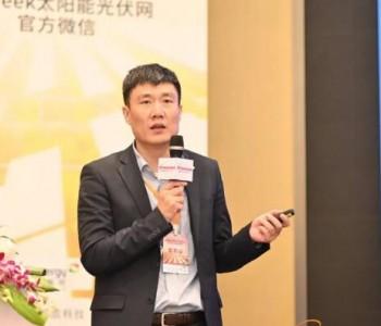隆基新能源副總經理李峰:裝配式BIPV企業綠色發展新機遇