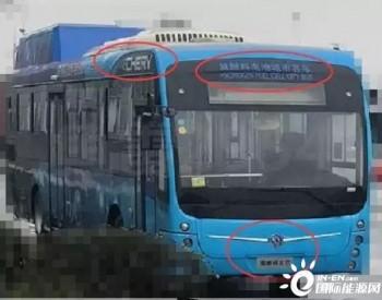 招标丨总价3170万,或由明天氢能配套!安徽芜湖拟采购15辆奇瑞氢燃料公交车