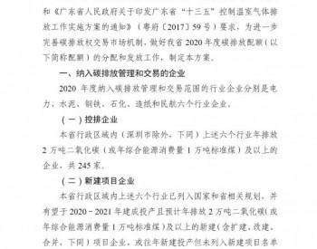《广东省2020年度<em>碳排放配额分配</em>实施方案》发布 268家企业纳入其中