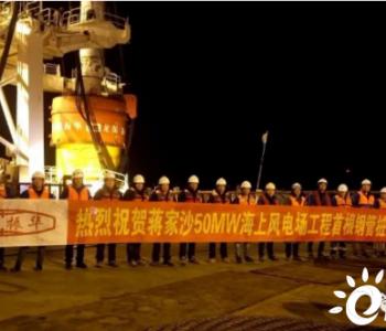 江蘇蔣家沙50MW海上風電項目首樁順利完成