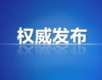"""未来15年更加完善电力方面制度!辽宁发布""""十四五"""