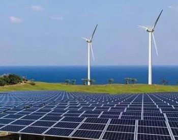 宁夏:预计2020年底,每天发绿色电力约1亿千瓦时