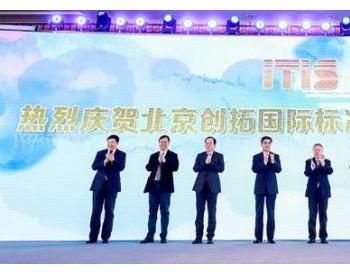 北京创拓国际标准技术研究院成立!由国网、南网、华能、中检集团四家央企组建!