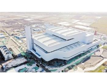 总投资21.9亿元的天津西青生活垃圾综合处理厂预备投运!