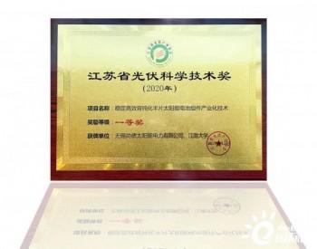 <em>无锡尚德</em>荣获江苏省光伏科学技术奖一等奖