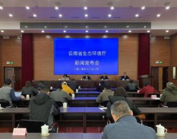 """云南省将形成""""1+16+N""""的生态环境分区管控体系"""