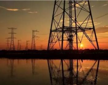 """十四五""""期间我国电网主要矛盾发生改变!电力发展将呈现六大特点!"""
