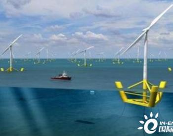 到2050年,全球<em>浮动</em>风能将涨2000倍!成本降7成!