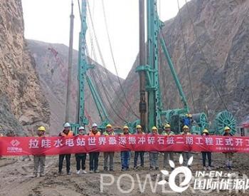 <em>拉哇水电站</em>上游围堰地基处理振冲碎石桩二期工程正式开工