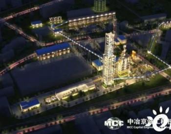 中标丨中冶京诚中标氢能源开发和利用工程示范项目工厂设计