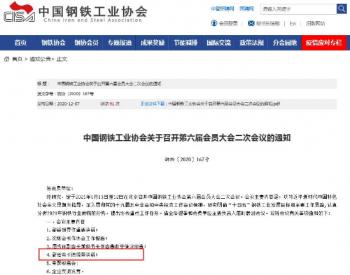 陈德荣将成为新任中国<em>钢铁工业</em>协会会长!