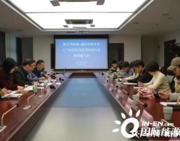 浙江省11个设区城市<em>空气质量改善</em>,PM2.5浓度同比下降28.1%