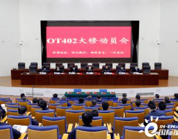 江苏核电助力田湾核电站2020年度安全生产工作完美收官