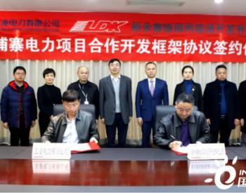 100MW!赛维与五凌电力签署柬埔寨光伏项目合作开发协议