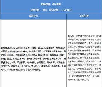 贵州、江苏、浙江多省布局储能,11月储能政策汇总!
