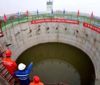 潜江-韶关输气管道工程长江盾构隧道贯通