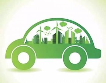 """从新能源汽车产业发展规划,看""""十四五""""时期三大政策发力点和五大应用场景"""