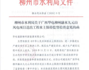 广西华电柳州融水九元山风电项目送出工程<em>水土保持</em>监督检查意见:项目存在两项问题