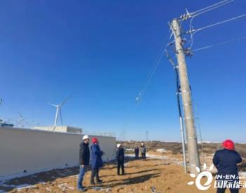 陕投水电分布式管理部陕西刀兔10MW分散式风电项目顺利通过并网前验收