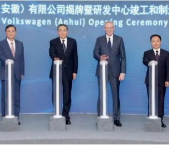 首款纯电动车2023年投产 江汽集团与<em>德国大众</em>战略合作项目落地