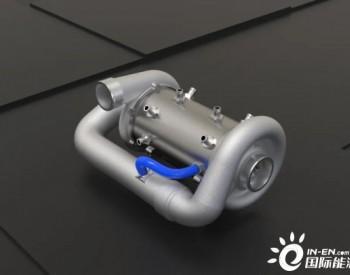 进入氢燃料电池产业链<em>50强</em>背后 华熵能源的硬实力