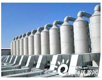 常见的VOCs废气处理设备介绍