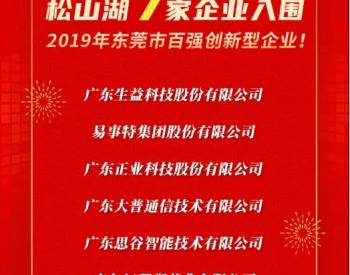 """易事特集团""""被认定为东莞市百强企业,全市首批仅29家!"""