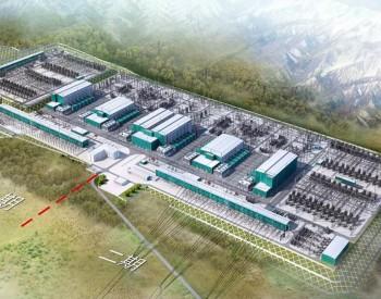 总投资307亿元!这项电网工程正式开工建设!