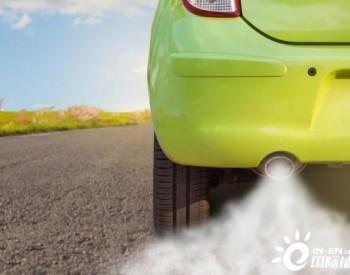 德国将对<em>碳排放</em>增<em>税</em>!起始税率为每吨二氧化碳征收25欧元