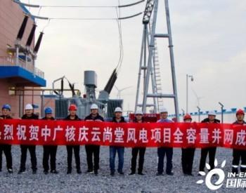 中广核山东庆云尚堂39.6MW风电项目顺利完成全容量并网