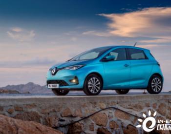 销量已近10万辆!雷诺斩获欧洲电动车市场2020年度销冠