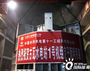 四川古瓦水电站1号机组定子顺利吊装完成