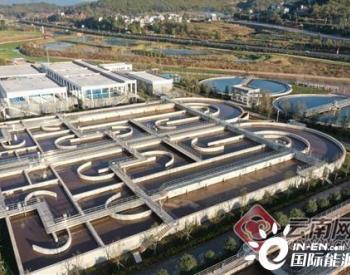 云南楚雄第一第二污水处理厂顺利完工 <em>水环境综合治理</em>已完成大半