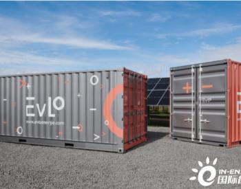 魁北克水电公司成立储能系统专业子公司EVLO