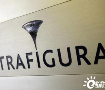 石油市场   Trafigura录得有史以来最强劲的交易年度