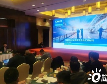 拥抱十四五 谋划新目标 | 正泰新能源陆川出席2020<em>中国光伏行业年度大会</em>