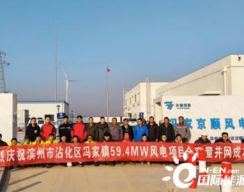 山东滨州市沾化区冯家镇59.4MW风电项目全容量并网成功