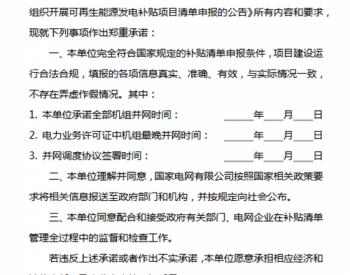 国网更新补贴申报指南!需补送<em>电力业务许可证</em>和并网调度协议