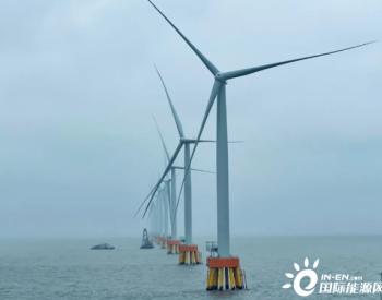 中广核浙江岱山4#234MW海上风电海上风电项目一期50台风机全部安装完成