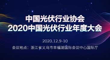 2020中国光伏行业年度大会