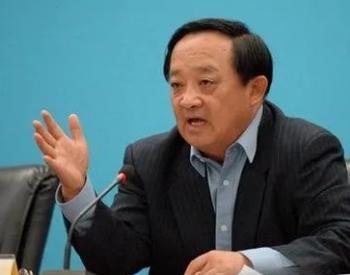 退休6年后落马,中国华电原总经理云公民被公诉