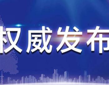 《甘肃省<em>黄河流域生态保护</em>和高质量发展规划》印发实施